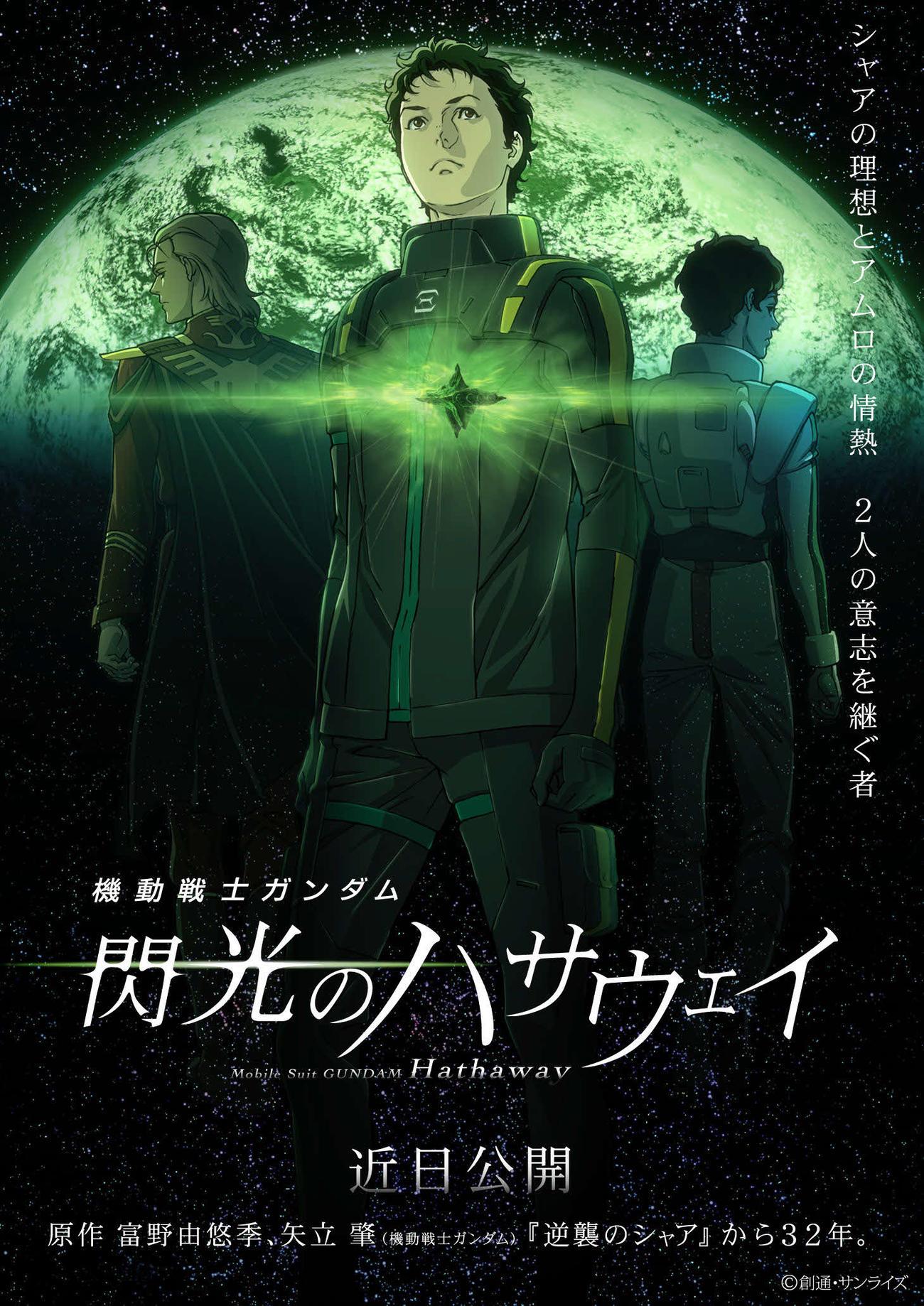 新型コロナウイルスの影響で公開延期が決まった「機動戦士ガンダム 閃光のハサウェイ」のポスター