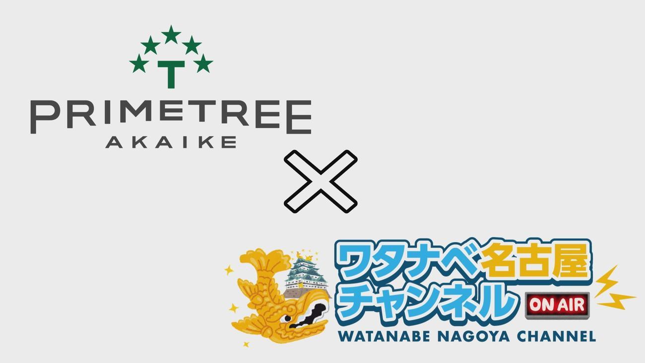 YYouTube「ワタナベ名古屋チャンネル」にて配信されるワタナベエンターテインメントとショッピングモール「プライムツリー赤池」とのコラボ企画「OH!MY PRIME」のロゴ