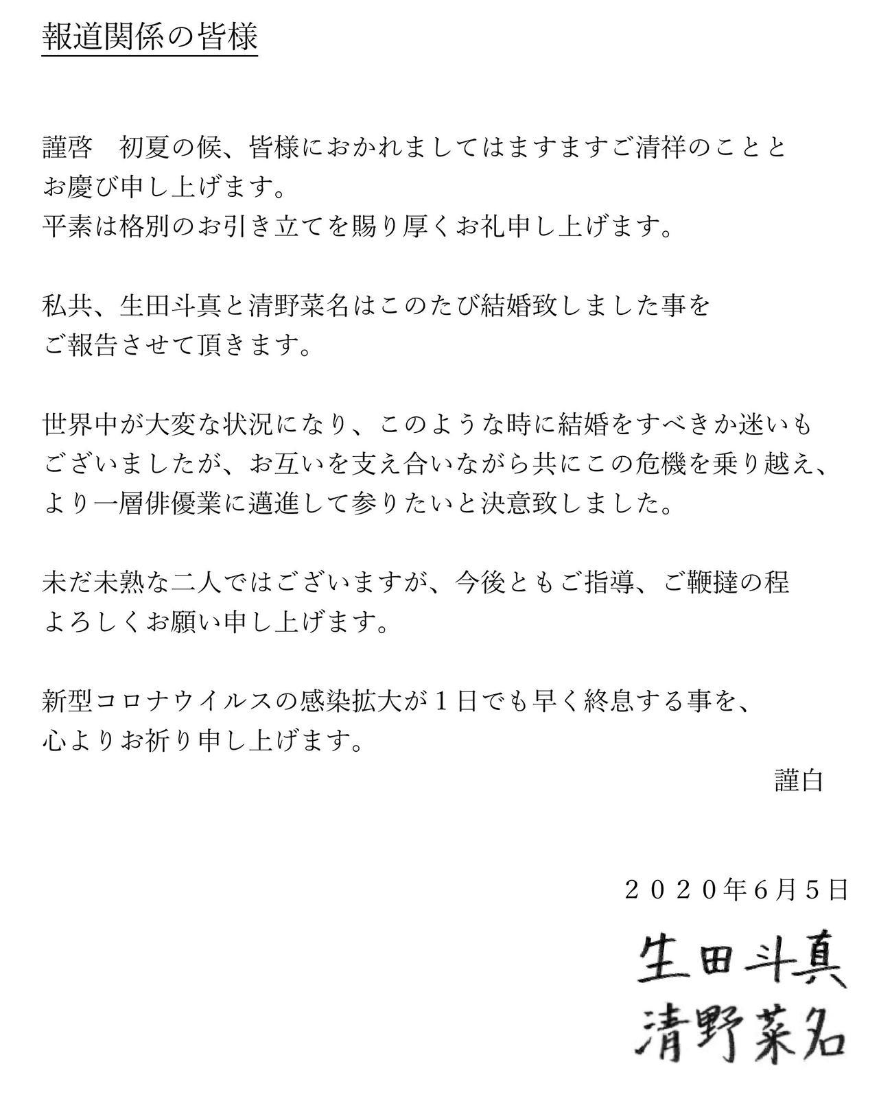 生田斗真と清野菜名の連名で届いた結婚を報告するマスコミ各社に送った文書