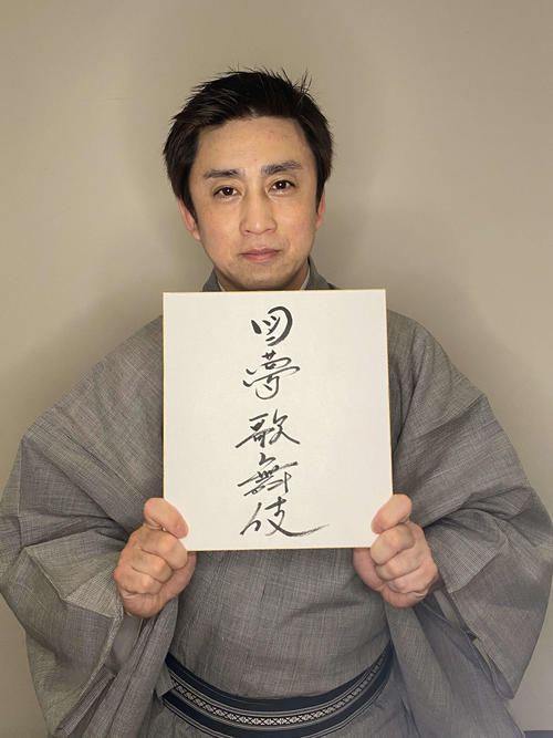 Photo of Koshiro Matsumoto is the first online kabuki in history, with surprising production