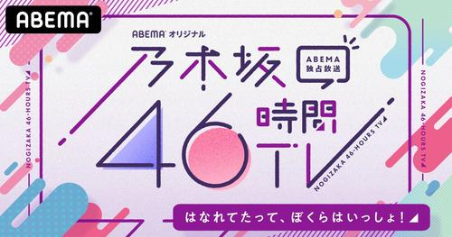 Photo of 45 Nogizaka members to perform a remote live show together