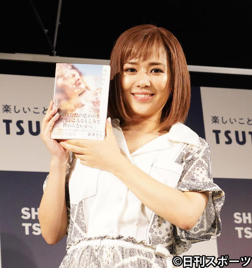 Photo of Sora Aoi 3 years old Mackerel reading announcement, marriage view based on Watanabe turmoil