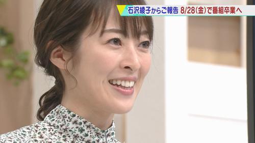 HTB石沢綾子アナが退社「夫と一緒に暮らしたい」