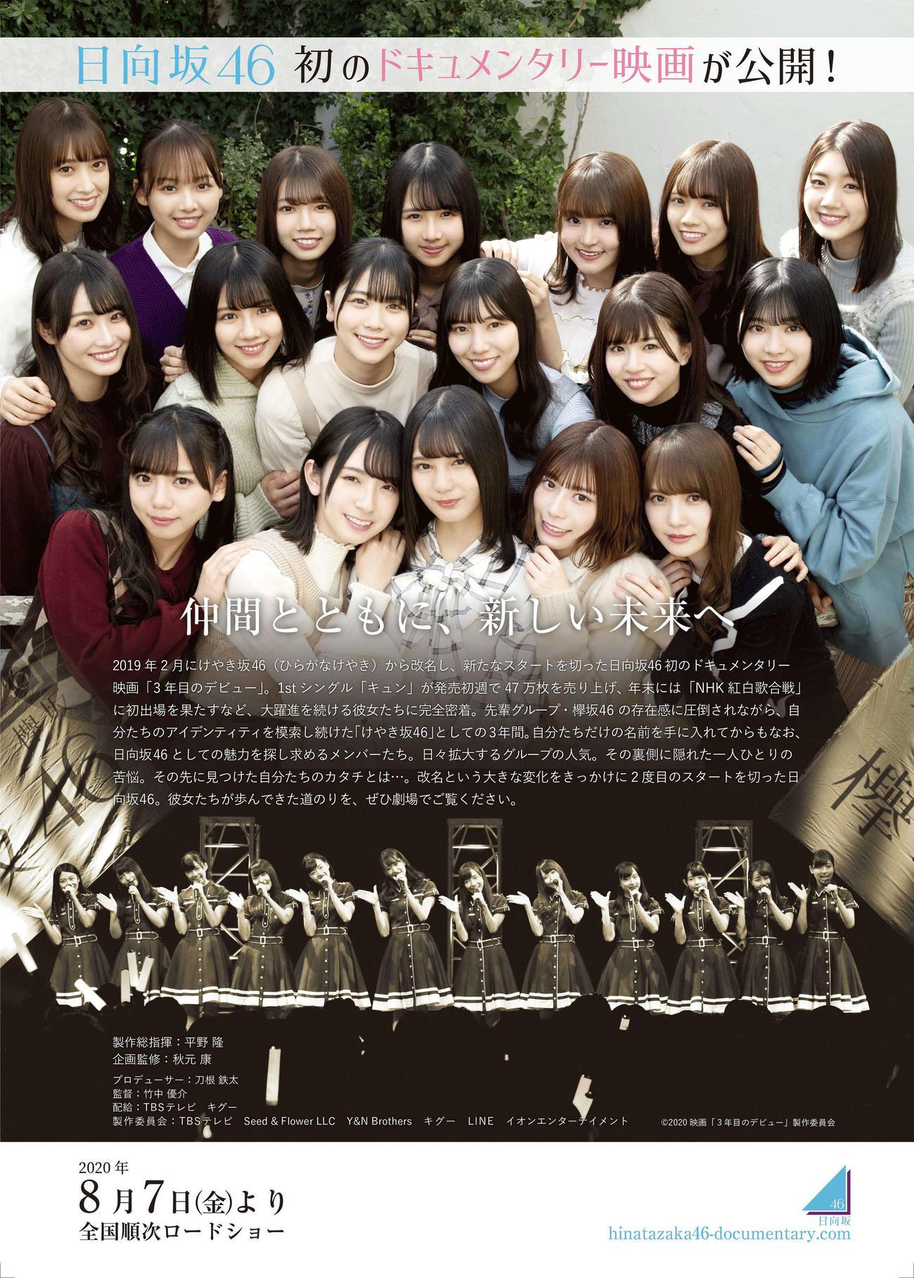 日向坂46初のドキュメンタリー映画「3年目のデビュー」のポスタービジュアル