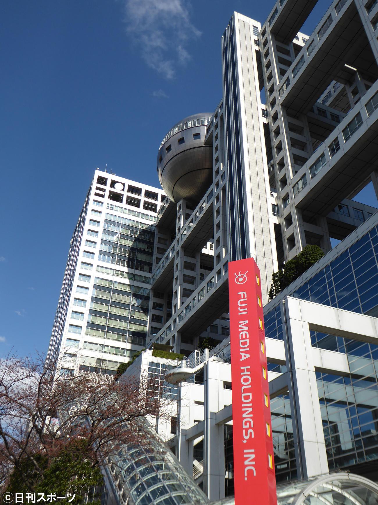 東京・台場のフジテレビ