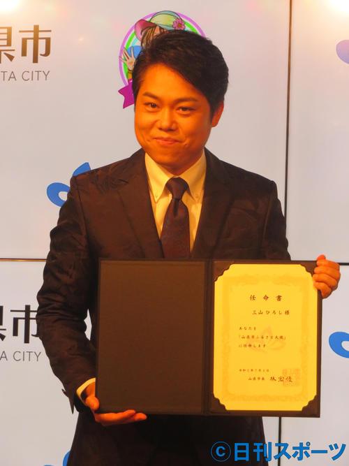 Photo of 三山ひろし「恩返しを」岐阜・山県市ふるさと大使