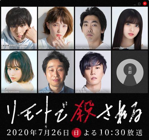 日本テレビ系のスペシャルドラマ「リモートで殺される」ジャケット写真