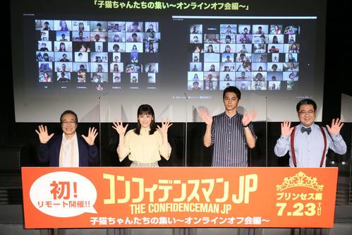 映画「コンフィデンスマンJP プリンセス編」のオンラインイベントに出席した、左から小日向文世、長沢まさみ、東出昌大、小手伸也(C)2020「コンフィデンスマンJP」製作委員会