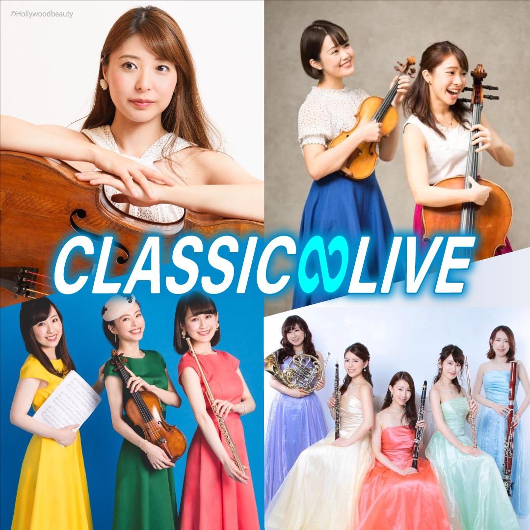 「CLASSIC∞LIVE-クラシック無限大ライブ-」に出演する、左上から時計回りに新倉瞳、Gduo、木管五重奏カラフル、トリオカルディア