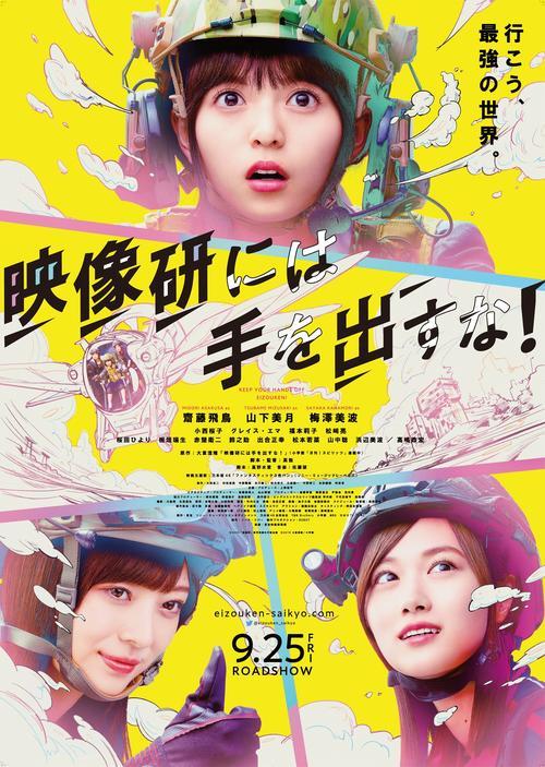 Photo of 齋藤飛鳥「いいの?」映画「映像研-」9・25公開