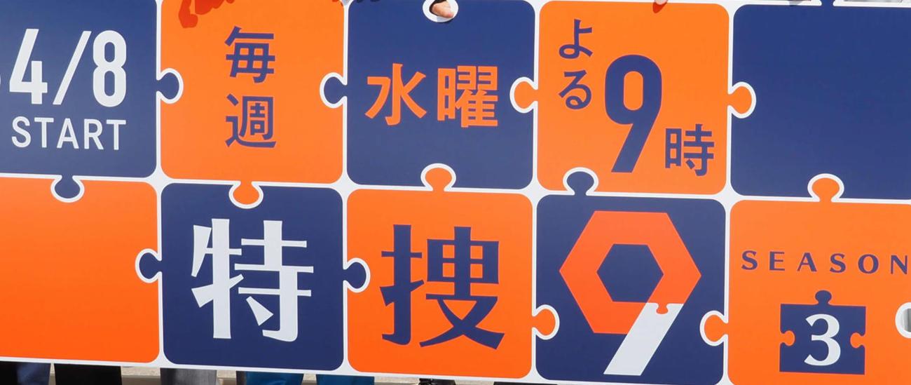 テレビ朝日系ドラマ「特捜9 SEASON3」