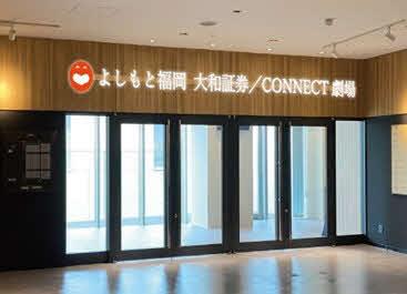 31日にオープンするよしもと福岡 大和証券/CONNECT劇場(外部提供)