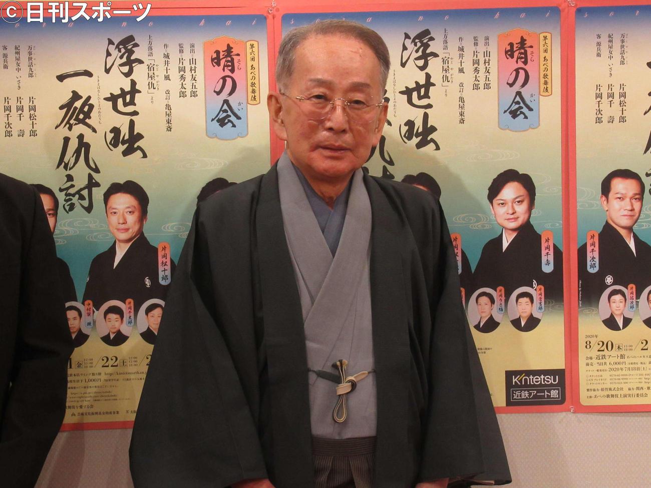 「第6回あべの歌舞伎『晴の会』」の会見に出席した片岡秀太郎(撮影・星名希実)