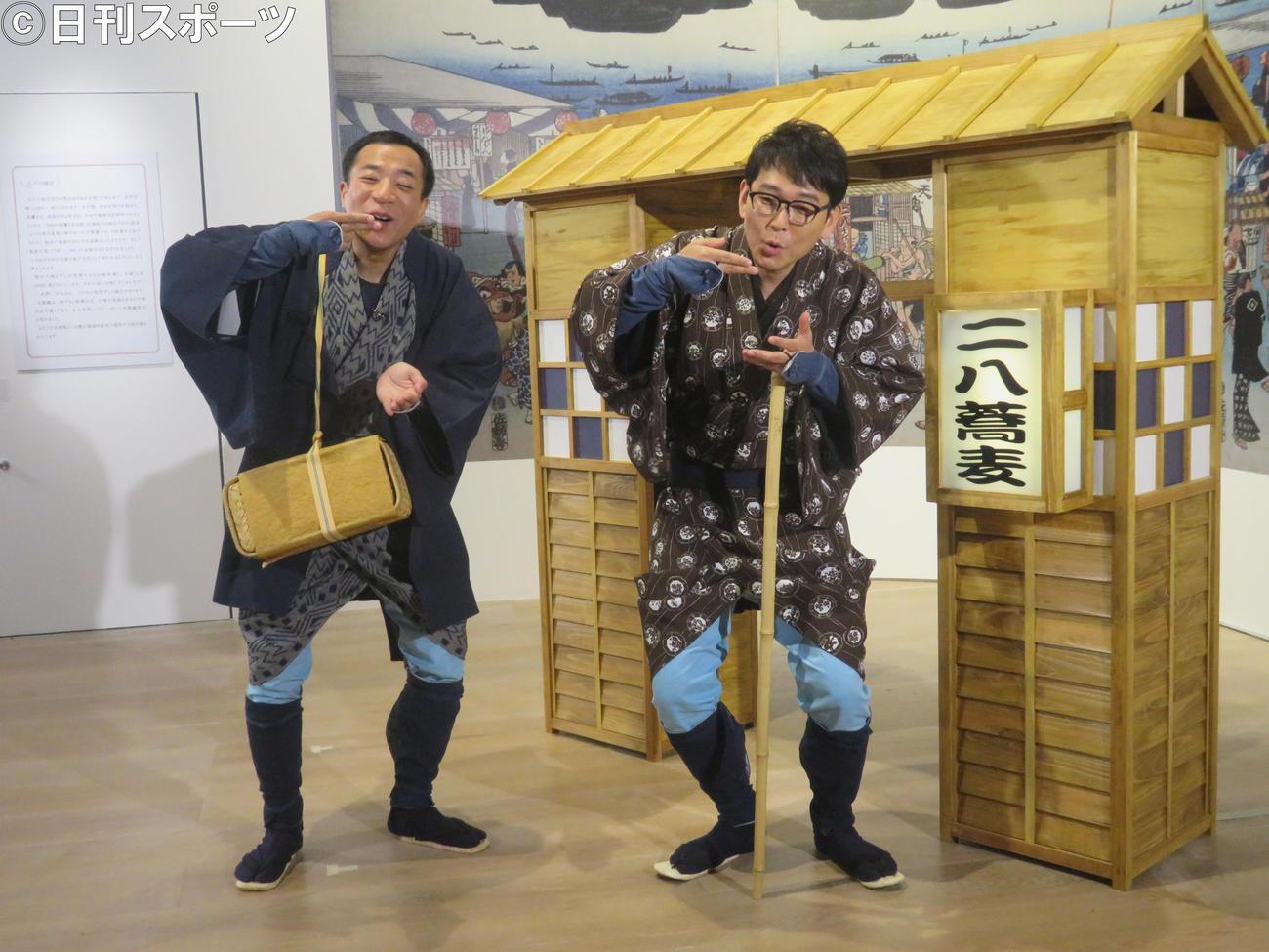 弥次喜多コスチュームでそば食いポーズを決めるナイツ塙宣之(左)と土屋伸之