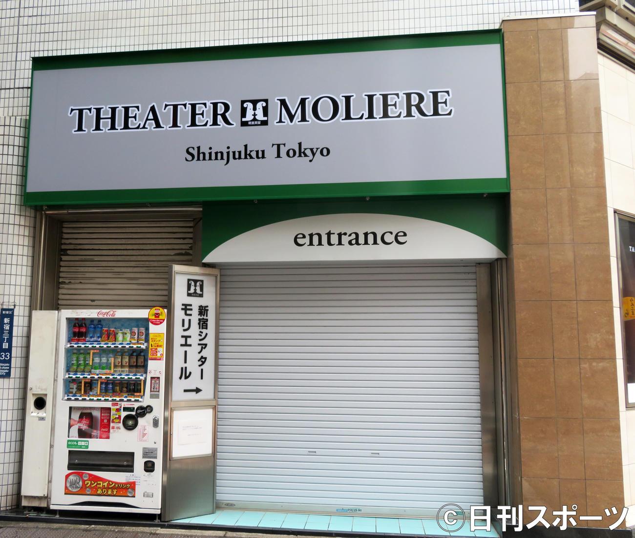 新型コロナウイルスのクラスターが発生した舞台「THE★JINRO」が上演された新宿シアターモリエール