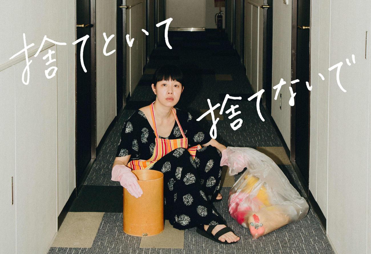 山口森広が初監督・脚本を務める短編映画「捨てといて捨てないで」のメーンビジュアル