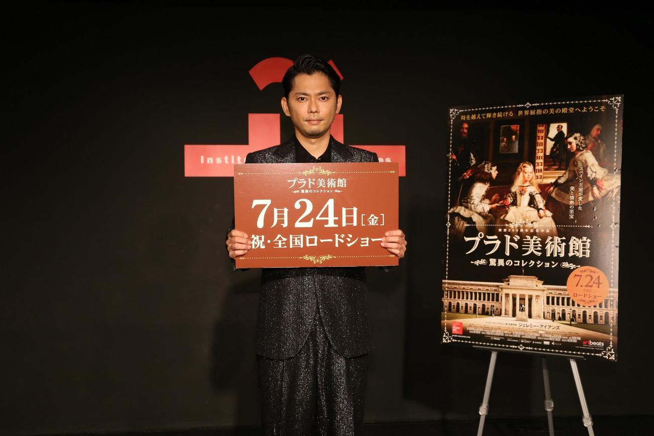 映画「プラド美術館 驚異のコレクション」公開記念トークイベントに出席した今井翼