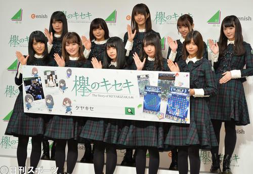 ゲームアプリ「欅のキセキ」のCM発表会見に出席した欅坂46