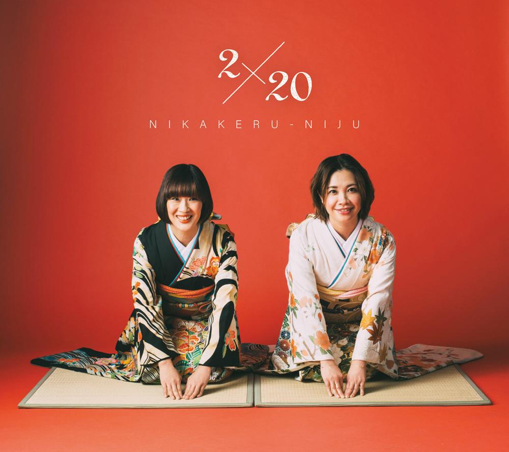 デビュー20周年記念アルバム「2×20(ニカケルニジュウ)」
