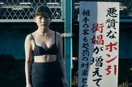 公開日が11月13日に決まった、伊藤沙莉の主演映画「タイトル、拒絶」のメーンビジュアルコピーライトDirectorsBox