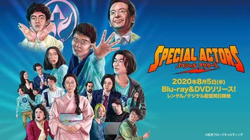 5日にブルーレイ&DVDが発売された上田慎一郎監督の映画「スペシャルアクターズ」