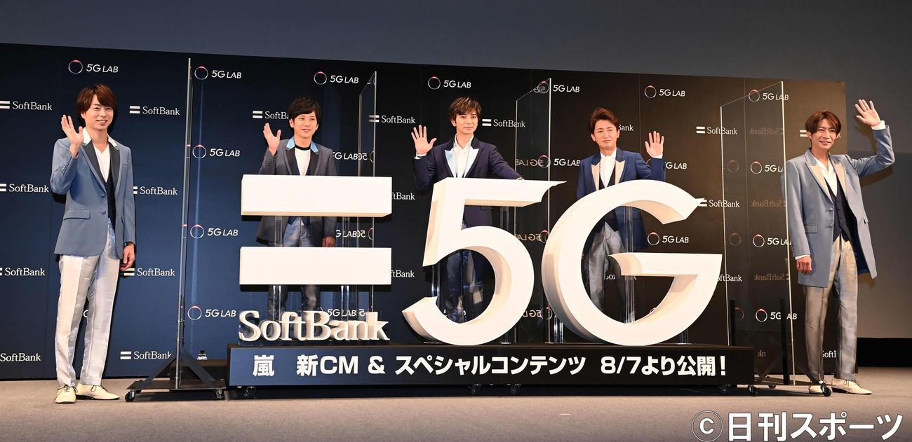 ソフトバンクと嵐の5Gプロジェクトに関する発表会で、笑顔で手を振る嵐。左から櫻井翔、二宮和也、松本潤、大野智、相葉雅紀(撮影・鈴木みどり)