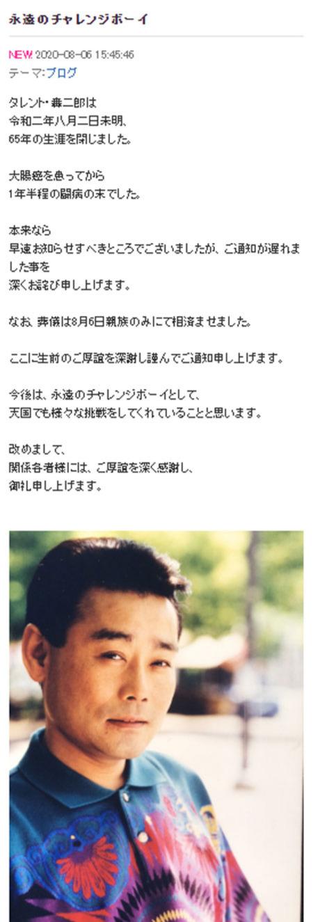 訃報を報告する轟二郎さんの公式ブログ