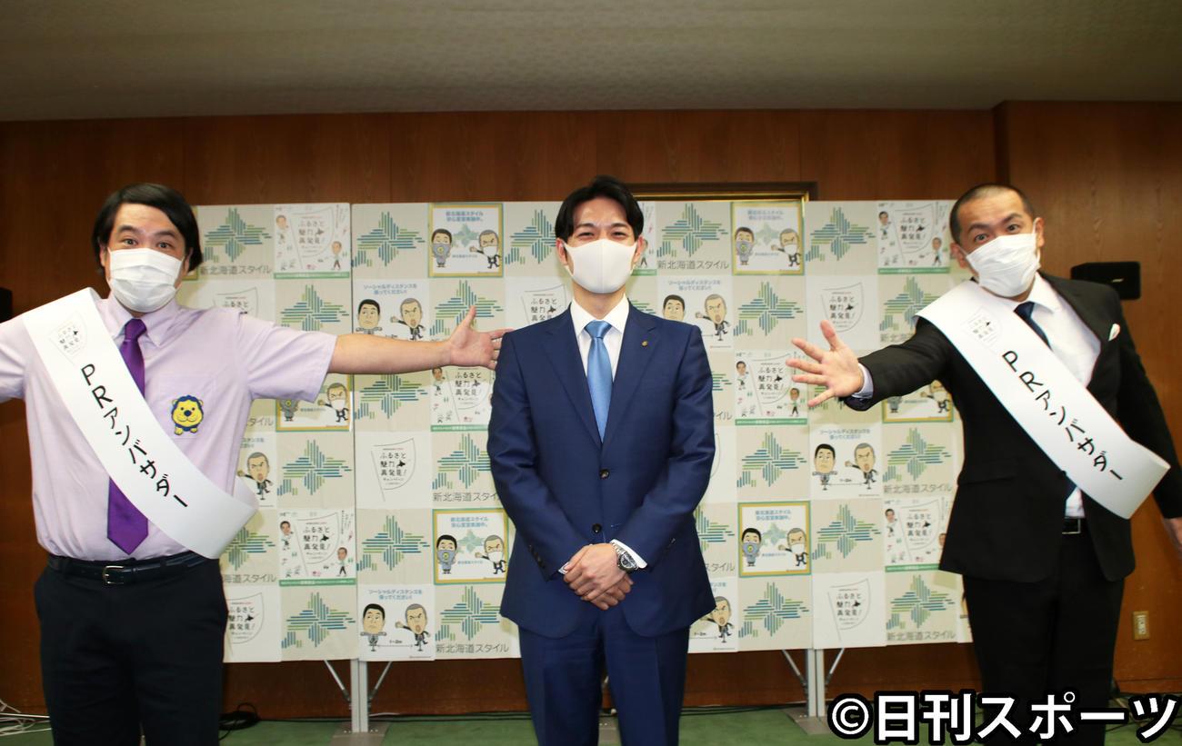 鈴木道知事(中央)を挟んで、間隔をあけてポーズをとるタカ(左)とトシ(撮影・大滝貴由樹)