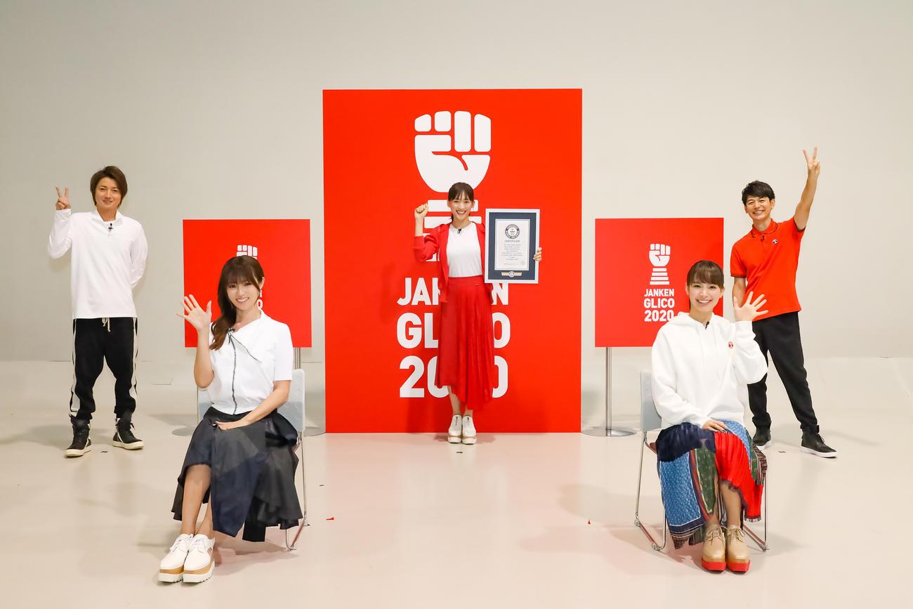 オンラインイベント「JANKEN GLICО 2020 REМОTE」に出席した、前列左から深田恭子、関水渚。後列左から藤原竜也、綾瀬はるか、妻夫木聡