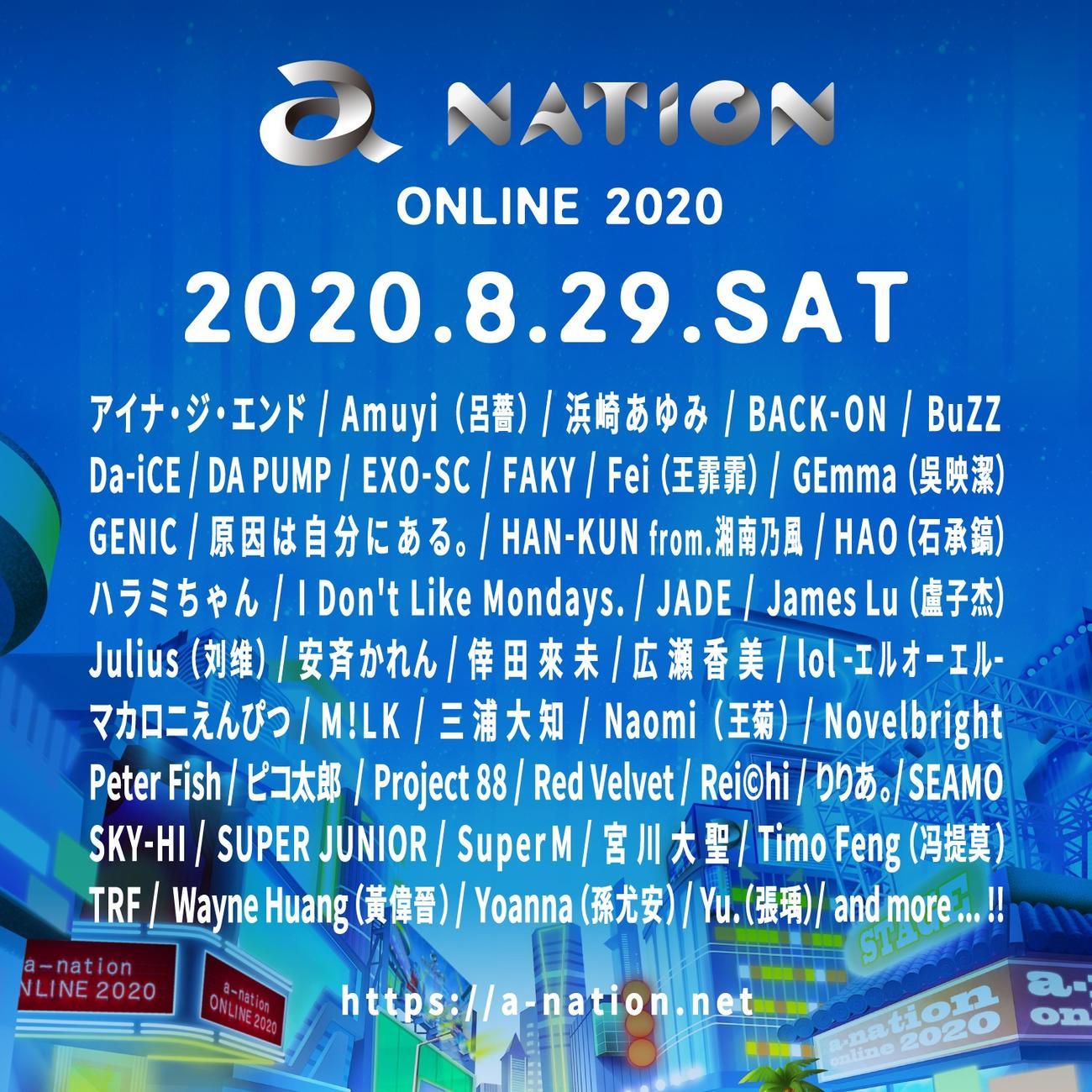8月29日に開催されるオンライン音楽フェス「a-nation online 2020」の第1弾出演アーティスト