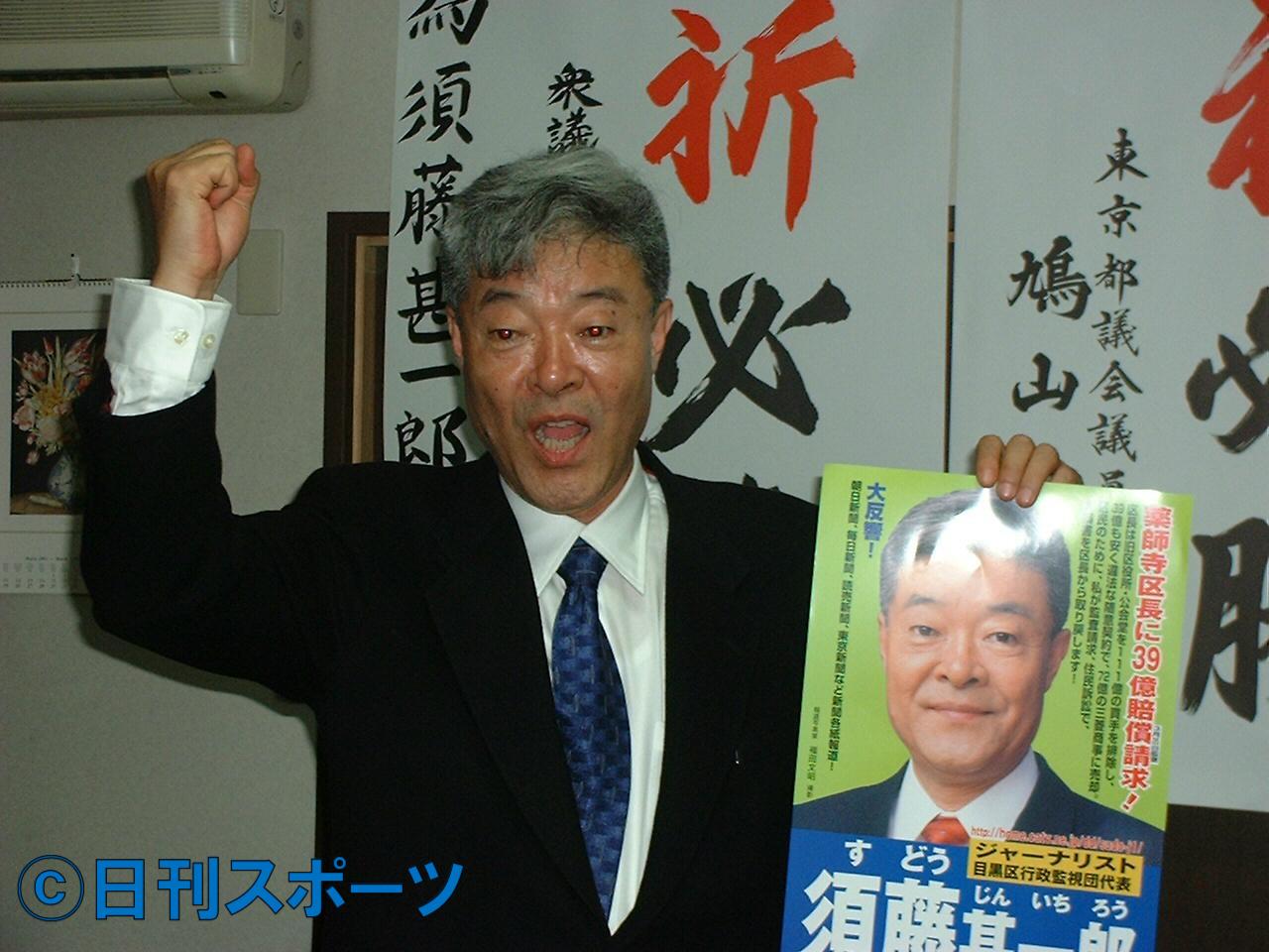 2003統一地方選挙目黒区議選でトップ当選を果たした須藤甚一郎さん