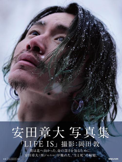 安田章大の写真集「LIFE IS」の表紙(C)マガジンハウス 撮影・岡田敦