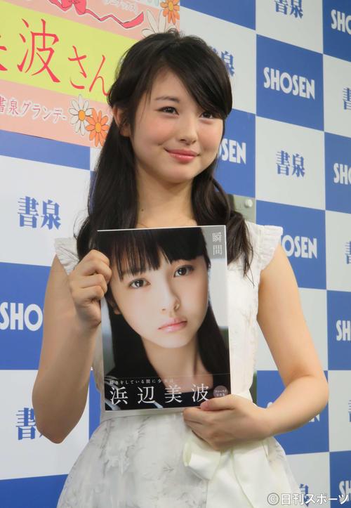 初の写真集イベントを行った浜辺美波(2015年5月24日撮影)
