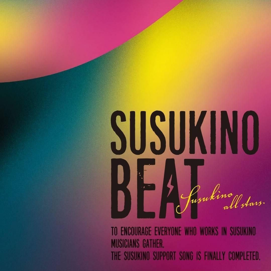 ススキノオールスターズが歌う応援ソング「SUSUKINO BEAT」のジャケット