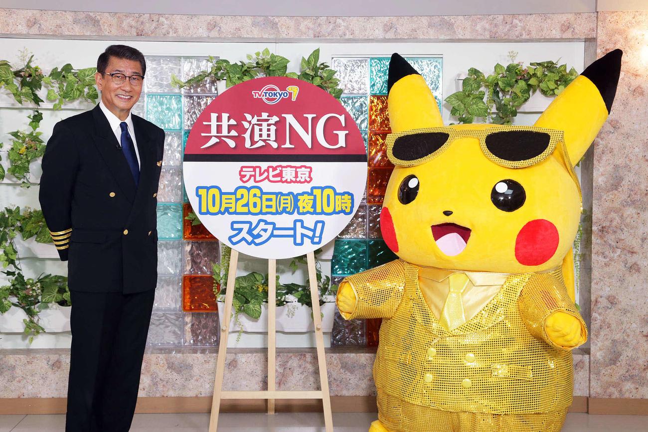 テレビ東京10月改編説明会にゲストとして出席した中井貴一とピカチュウ