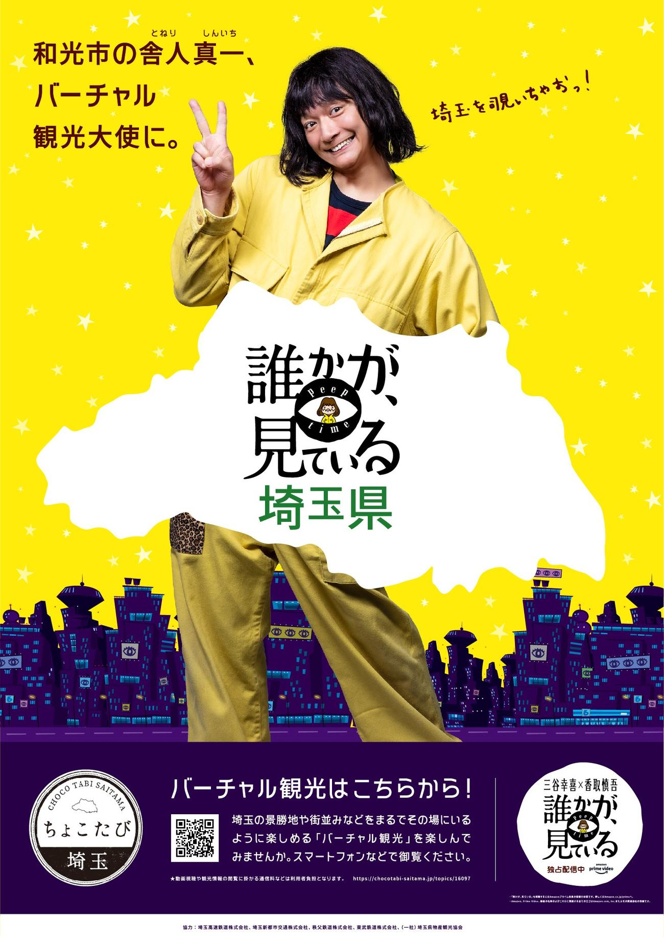 香取慎吾演じる舎人真一が埼玉県のバーチャル観光大使に就任