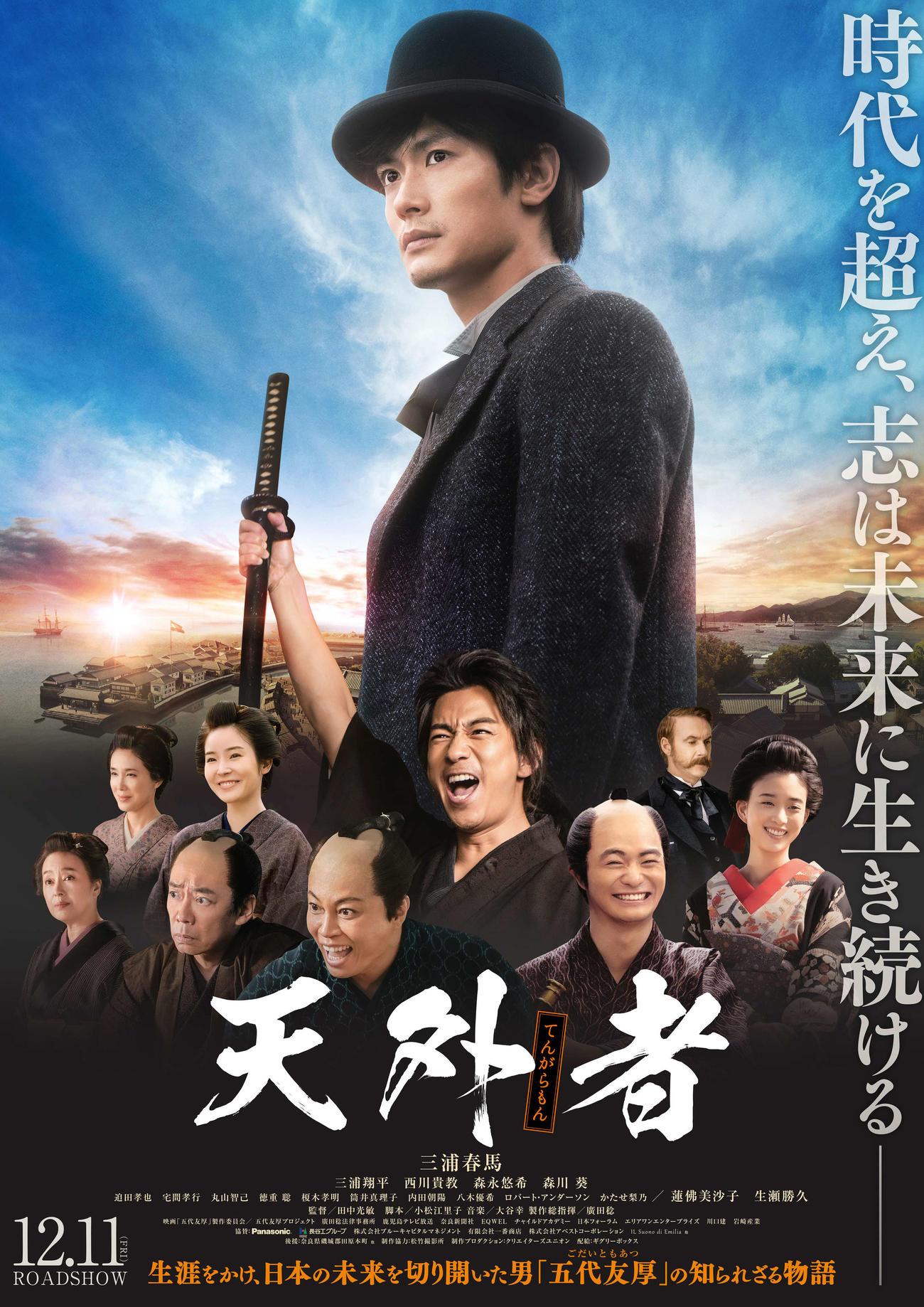 三浦春馬さんの主演映画「天外者」のポスター
