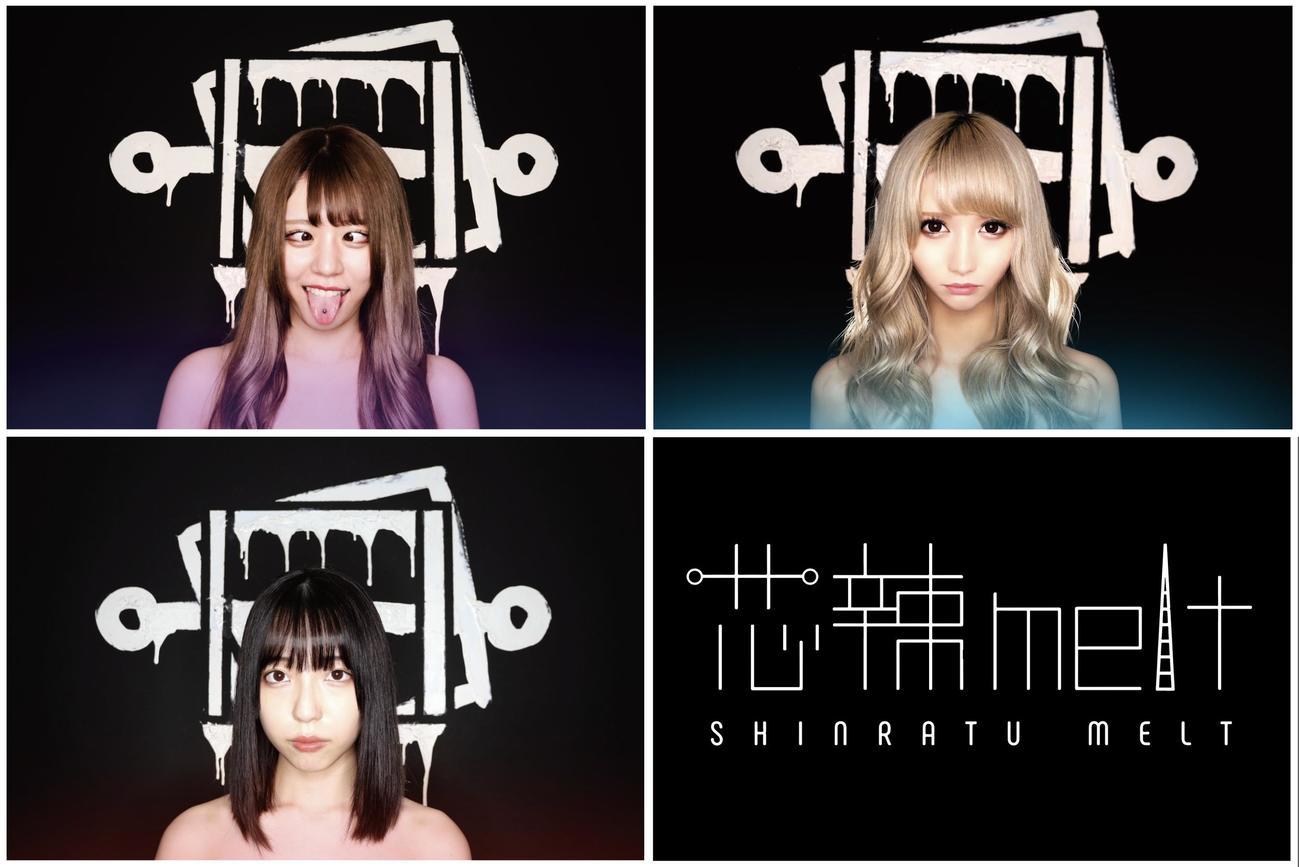 26日にライブデビューする「芯辣melt」。上段左から紫狂菜々子、たかなな、下段左は奈々瀬玲