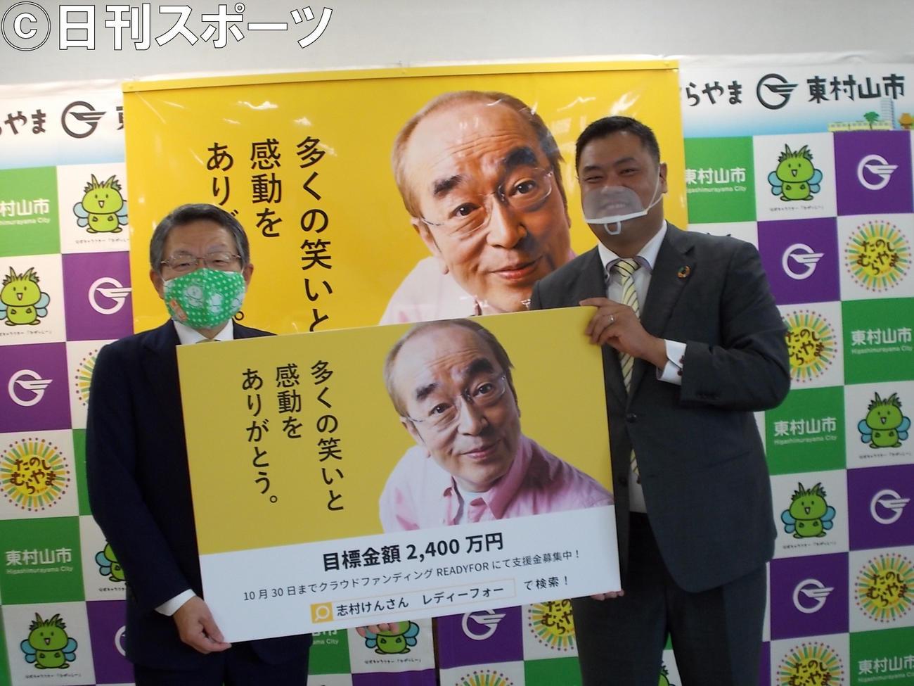 志村けんさんの銅像作成プロジェクトの会見に臨んだ渡部尚東村山市長(左)と中野陽介実行委員長の中野陽介