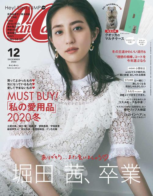 専属モデルを卒業する堀田茜が表紙を務める「CanCam」12月号表紙