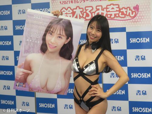 カレンダー発売イベントに出席した鈴木ふみ奈