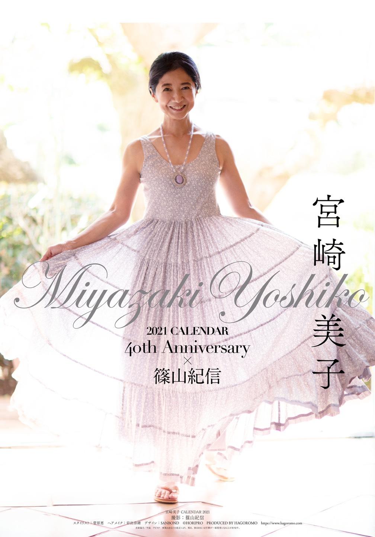 宮崎美子が発売する21年版カレンダー「宮崎美子 40周年 カレンダー&フォトブックセット」の表紙ビジュアル