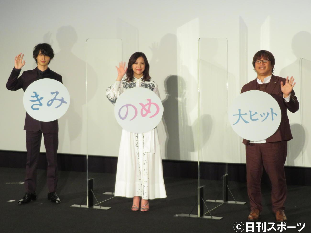 映画「きみの瞳が問いかけている」公開記念舞台あいさつに登壇した、左から横浜流星、吉高由里子、三木孝浩監督(撮影・村上幸将)
