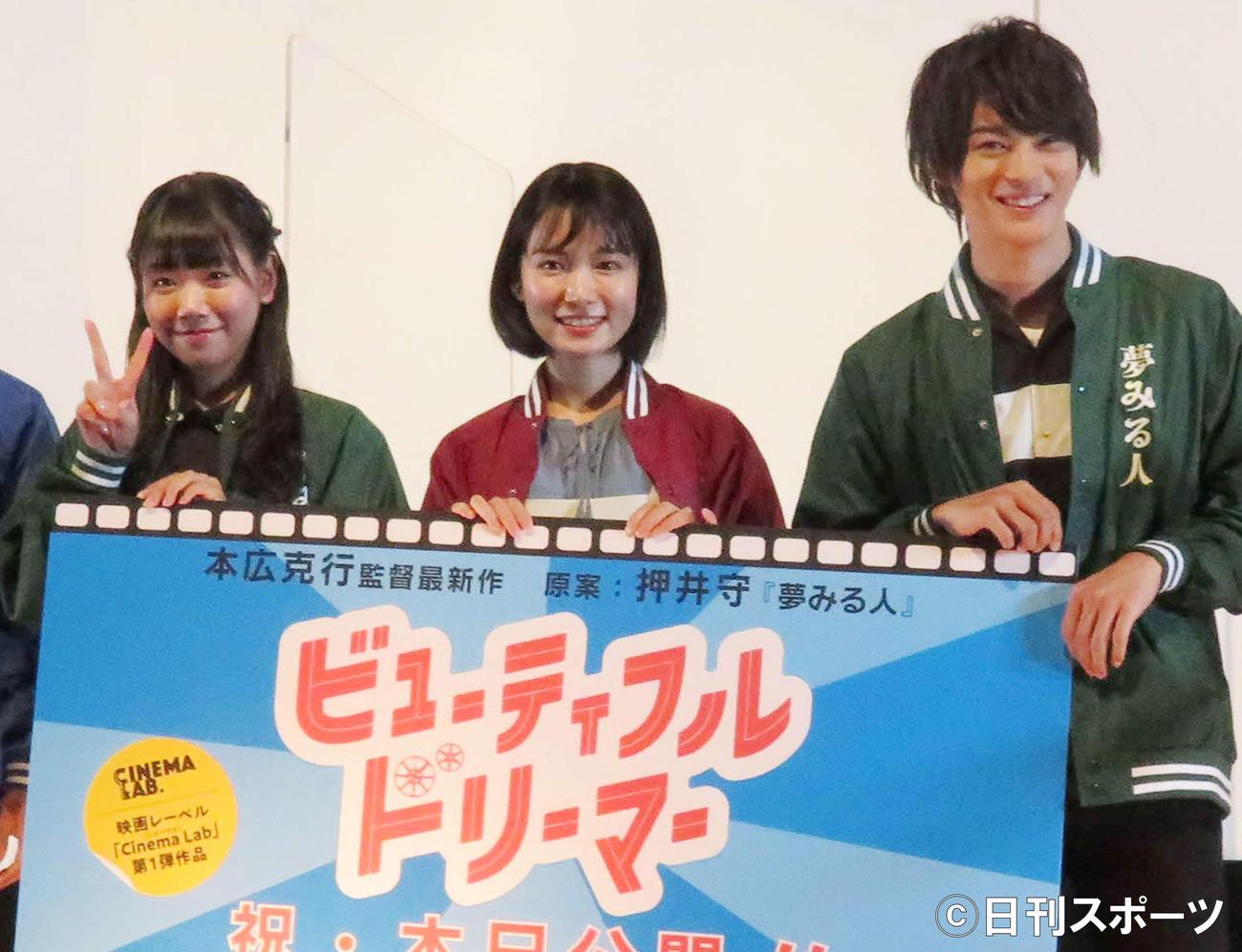 映画「ビューティフルドリーマー」の初日舞台あいさつに登壇した、左から藤谷理子、小川紗良、神尾楓珠(撮影・三須佳夏)