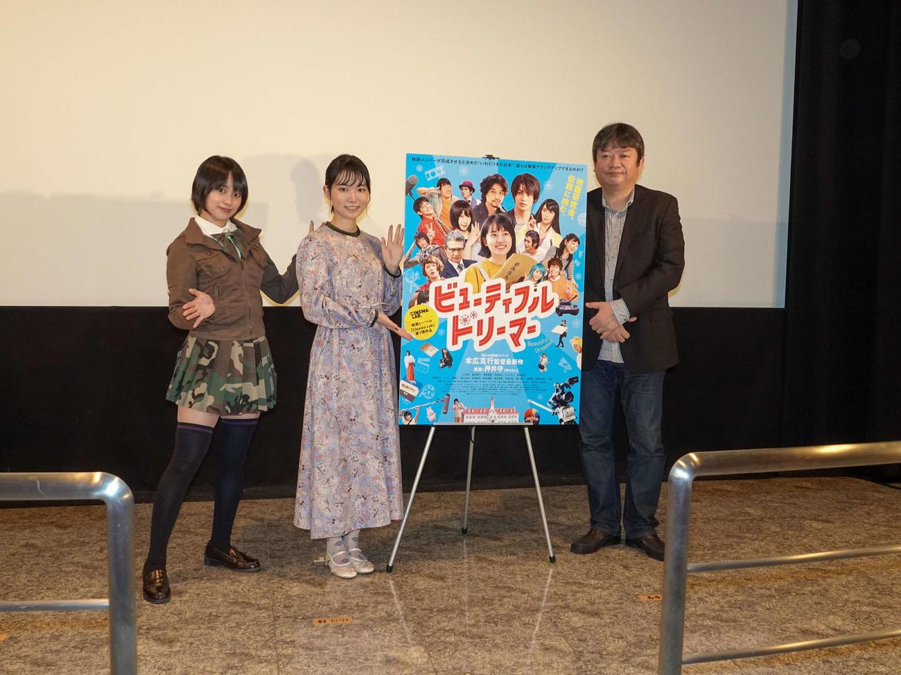 舞台あいさつを行った左から、かざり、小川紗良、本広克行監督