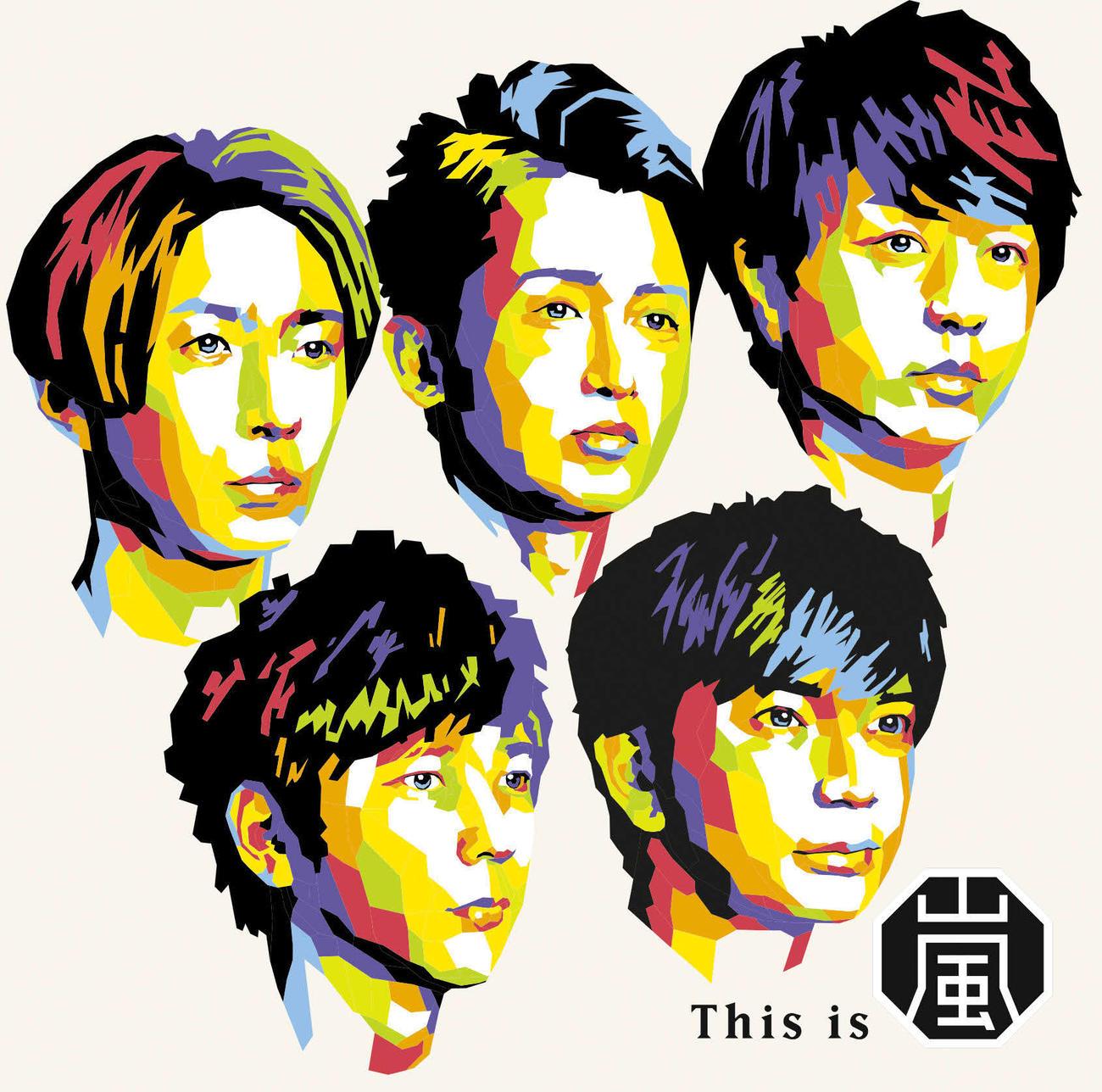 嵐17枚目のオリジナルアルバム「This is 嵐」