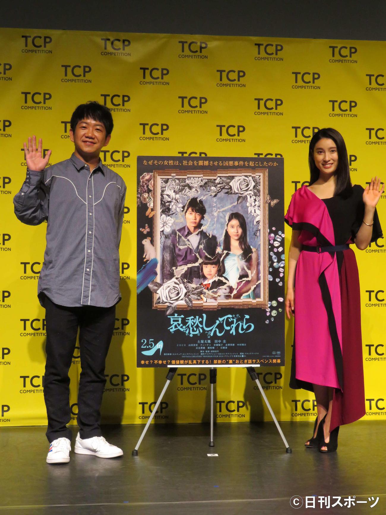 映画「哀愁しんでれら」トークイベントに登壇した渡部亮平監督(左)と土屋太鳳(撮影・村上幸将)