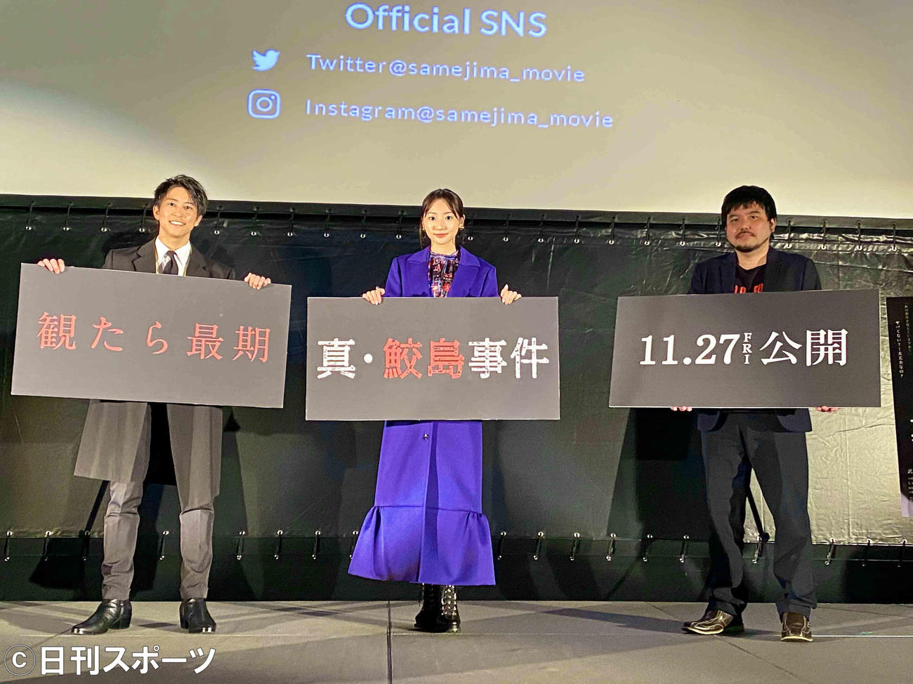 映画「真・鮫島事件」公開記念イベントに出席した、左から佐野学、武田玲奈、永江次朗監督