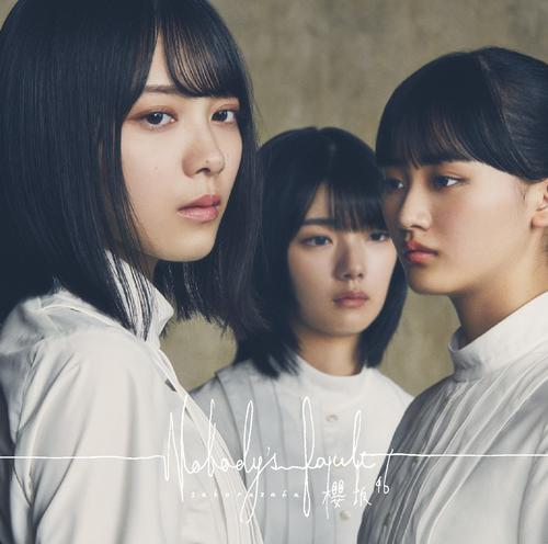 櫻坂46のシングル「Nobody's fault」のジャケット写真。左から森田ひかる、藤吉夏鈴、山崎天