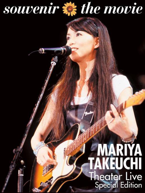 自身初の映像作品「souvenir the movie~MARIYA TAKEUCHI Theater Live~」がオリコン週間映像ランキング3部門で1位を獲得した竹内まりや
